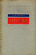 Ненцы by Хомич Л. В.