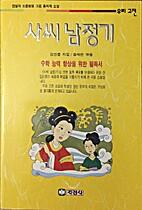 사씨 남정기 by 김만중