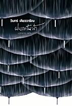 ฝนตกขึ้นฟ้า by Win…