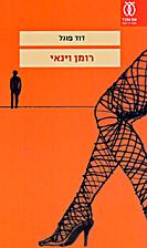 רומן וינאי by דוד פוגל