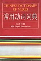 Chinese Dictionary of Verbs by Heian…