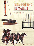 图说中国古代战争战具 by 陆敬严