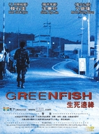 Green Fish (DVD) by Chang-Dong Lee