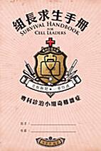 組長求生手冊 by 朱世平