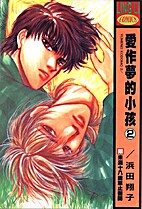 Yume no Kodomo vol 2 by Shouko Hamada