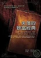 Traditional Chinese Edition of The Science…