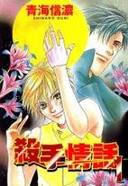 Neko no Furu Machi by Shinano Oumi