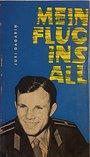 Mein Flug ins All - Jurij Alekseevič Gagarin