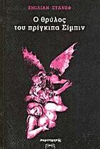 Legend of Sibin by Emilijan Stanev