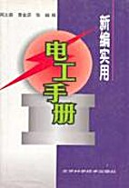新编实用电工手册 by 周文森