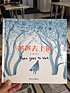 Daddy Goes to Work (Chinese Edition) by Lv…