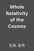 Whole Relativity of the Cosmos by 宮島…