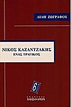 Νίκος Καζαντζάκης Ενας…