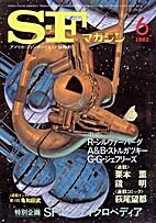 S-Fマガジン 1982年 06月号