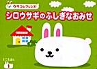 シロウサギのふしぎなおみせ by…