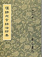 漢語文言語法綱要 by 黃六平