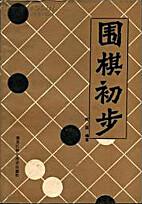 围棋初步 by 何因 Yin He