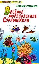 Veseloe moreplavanie Solnyshkina (Lyubimoe…