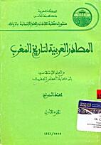 المصادر العربية لتاريخ…