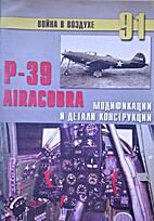 Р-39 Airacobra by N/A