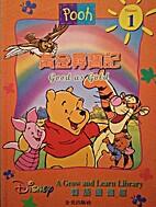 Pooh Volume 1: Good as Gold 黃金尋寳記…