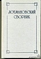 Лотмановский сборник, Т.…
