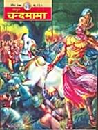 Sanskrit Chandamama - April 2006 by…