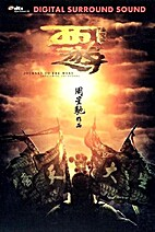 Journey to the West [2013 Movie] by Stephen…