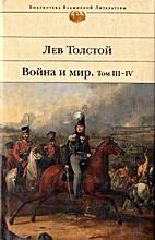 Война и Mир: Tom III и IV-War and…