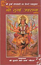 Neeras Ki Shri Durga Upasana by Sharma…