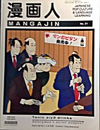 Mangajin No. 21: Tonic Eiyo Drinks by…