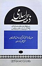 Islami Zabiha by Mufti Muhammad Shafi