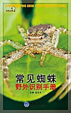 常见蜘蛛野外识别手册 = A…