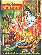 Sanskrit Chandamama - May 2007 by Chandamama…