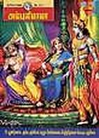 அம்புலிமாமா
