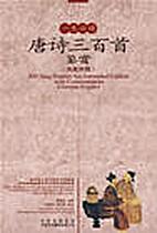 唐诗三百首鉴赏(汉英对照) by…