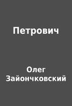 Петрович by Олег…
