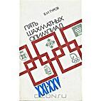 Pjat šahmatnih olimpiad by B.I.Turov