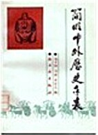 简明中外历史年表 by 杨子坤 马捷…