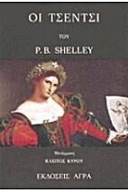 Οι Τσέντσι by Percy Bysshe Shelley