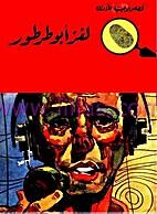 لغز أبو طرطور by محمود…