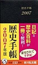 歴史手帳 2007 (2007)