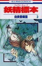 Fairy Cube, Vol. 3 by Kaori Yuki