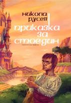 Приказка за Стоедин by…