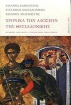 Chronika tōn alōseōn tēs Thessalonikēs…