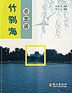 Shi Sha Hai by Yida Liu