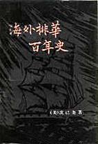 海外排华百年史 by 沈已尧