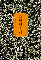 소년이 온다 by Kang Han