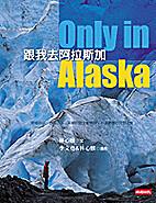 Only in Alaska──跟我去阿拉斯加 by…