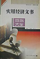 實用經濟文書範例大全 by GAO ZHI…